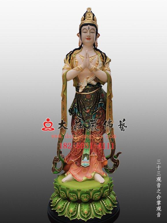 合掌观音铜雕佛像 三十三观音雕塑定制