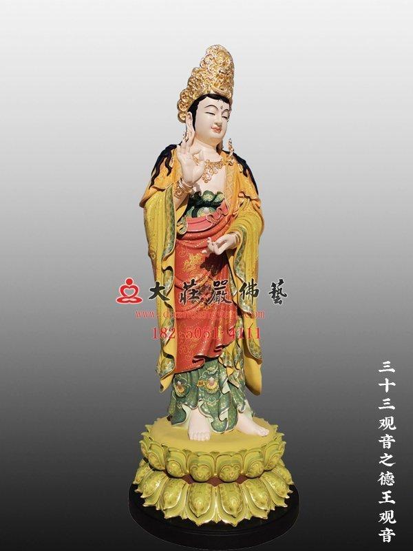 三十三观音之德王观音铜雕佛像
