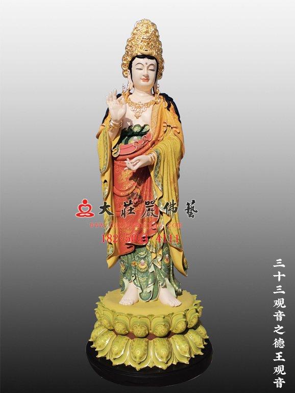 德王观音 铜雕三十三观音佛像定制厂家